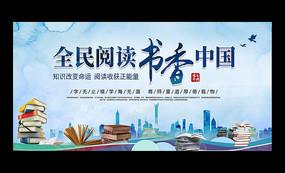 全民阅读书香中国读书文化海报
