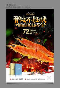 烧烤美食烤肉烤虾海报