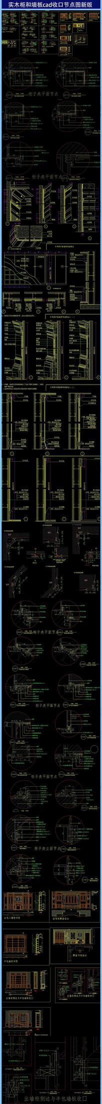 实木柜和墙板cad收口节点图新版