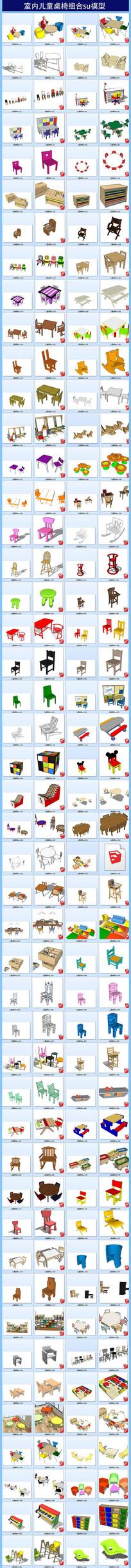 室内儿童桌椅组合su模型