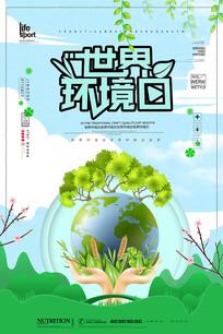 时尚创意世界环境日海报