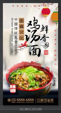 时尚中国风鸡汤面美食海报