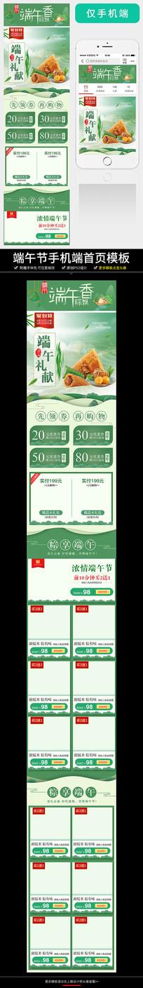 淘宝端午节粽子食品手机端首页模板 PSD