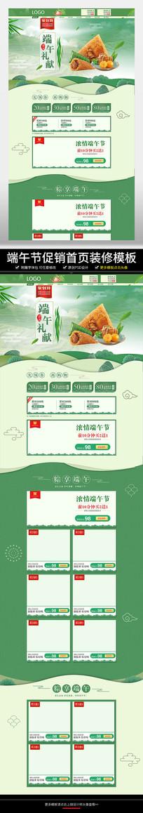 淘宝天猫端午节粽子食品首页促销模板