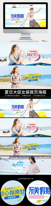 淘宝天猫夏日清仓大促女装海报模板