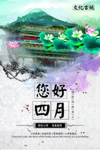 文化古城旅游海报