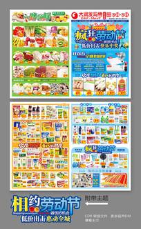 五一劳动节超市宣传单