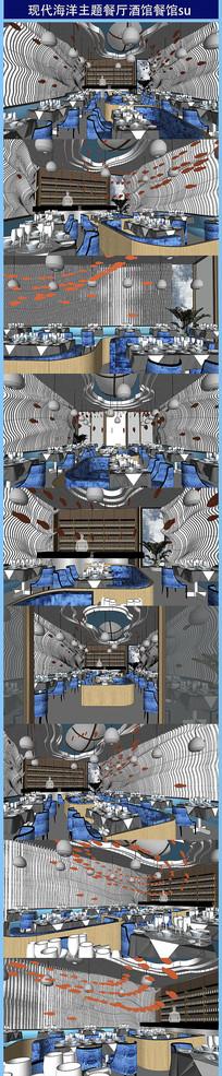 现代海洋主题餐厅酒馆餐馆su