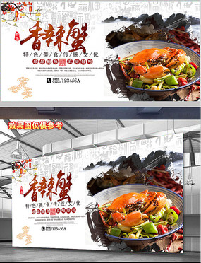 美食海报 PSD