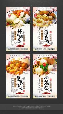 香甜小笼包美食文化四联幅海报
