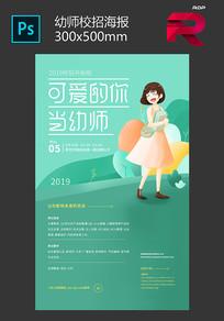 幼师校招海报设计