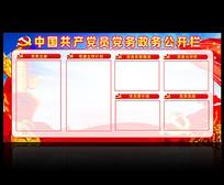 政府党务公开栏展板背景图