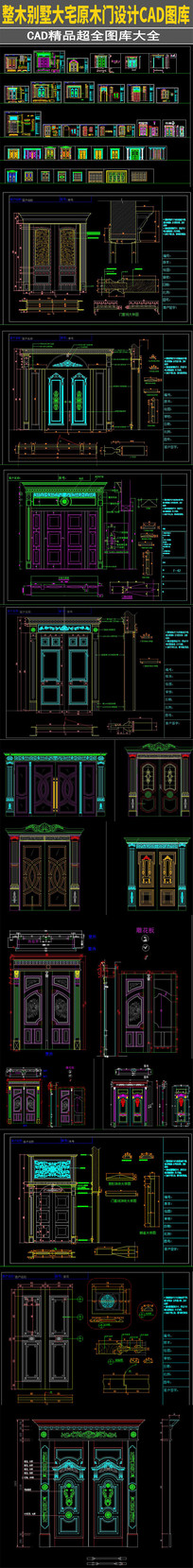 整木别墅大宅原木门设计CAD图库