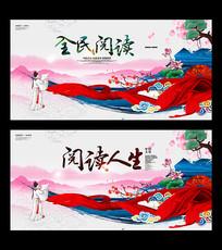 中国风读书阅读海报