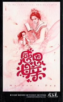 中国风感恩母亲节海报
