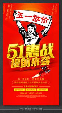 最新大气51惠战节日促销海报