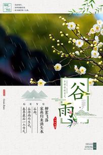 2019谷雨节气海报