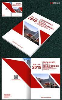 2019企业招标书封面设计