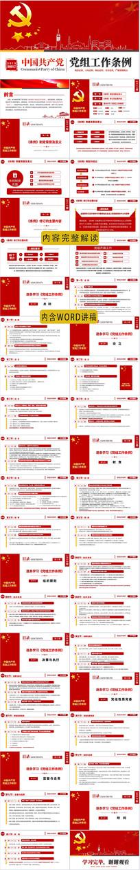 2019中国共产党党组工作条例ppt pptx