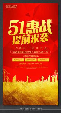 51惠战精品节日活动海报