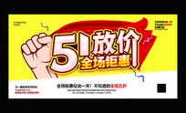 51劳动节促销打折海报