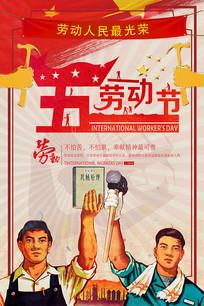 51l劳动最光荣劳动节海报