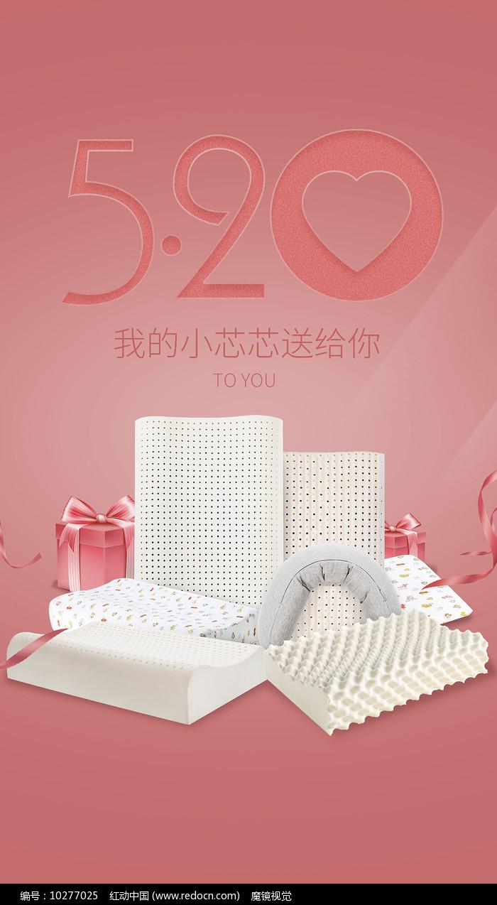 520情人节泰国乳胶枕粉色海报