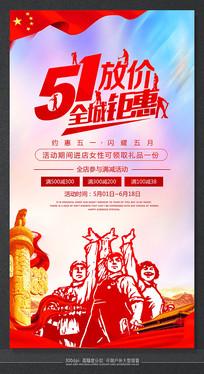 炫彩时尚精美51节日促销海报