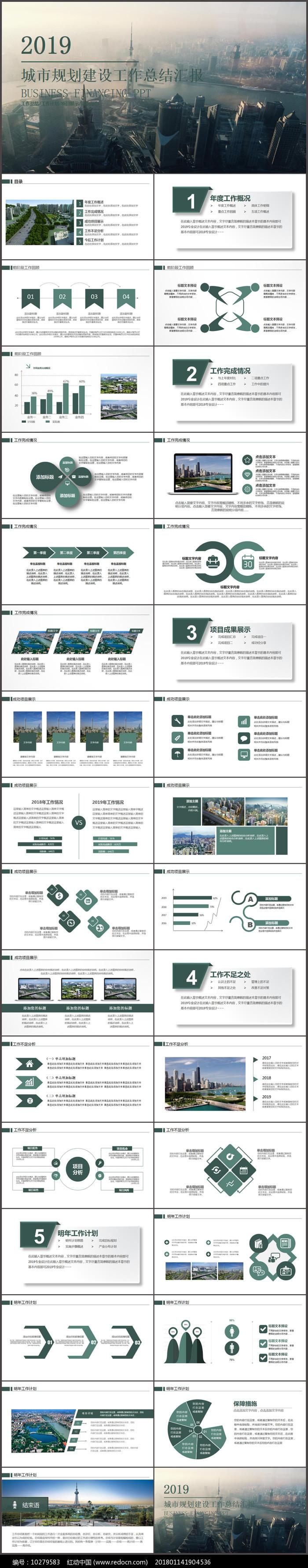 城市规划ppt图片