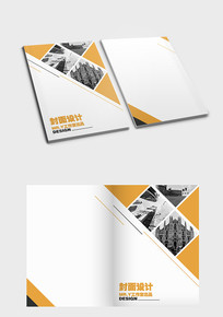创意黄色企业封面设计