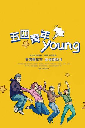 创意卡通五四青年节海报