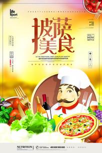 创意时尚披萨美食海报