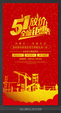 创意喜庆五一节日活动海报