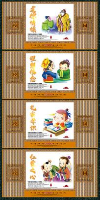 创意中华文化宣传展板