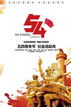 党建五四青年节海报