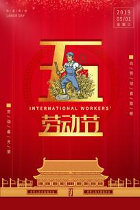 党建五一劳动节海报