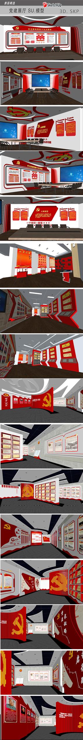 党建展厅SU模型