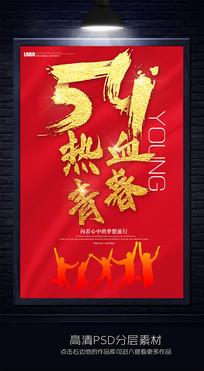 大气54青年节宣传海报