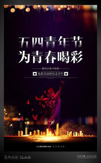 大气五四青年节海报
