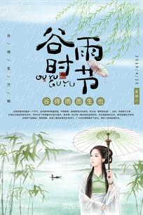 二十四节气谷雨时节海报