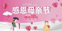 感恩母亲节海报广告宣传模板