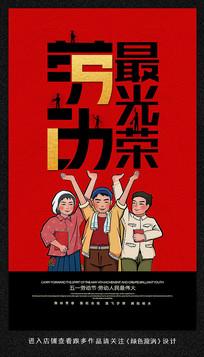 革命风五一劳动节海报
