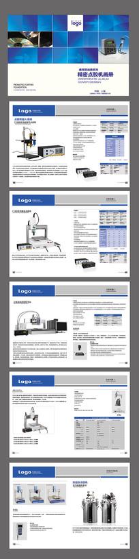 工业点胶机器人设备画册