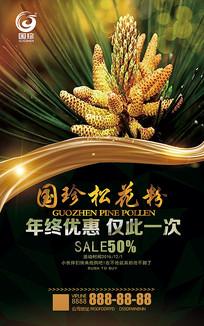国珍产品宣传海报