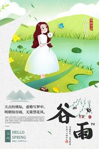 谷雨插画宣传海报
