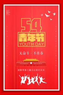 红色创意54青年节海报
