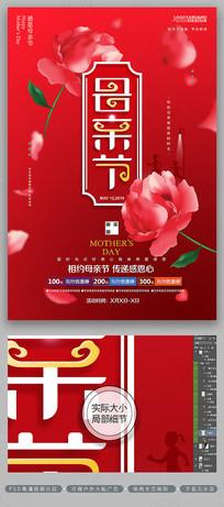 红色简约促销感恩母亲节海报