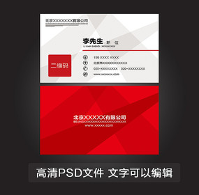 红色简约企业外国名片设计