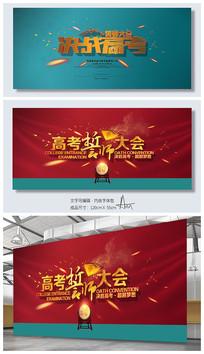 红色时尚大气高考誓师大会海报
