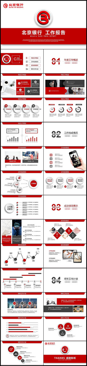 红色微立体北京银行总结计划汇报PPT